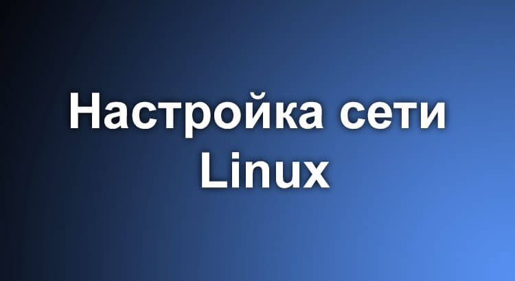 Настройка проводной сети Linux