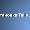 Установка Tails