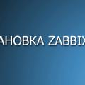 Установка Zabbix 3.0 в Ubuntu