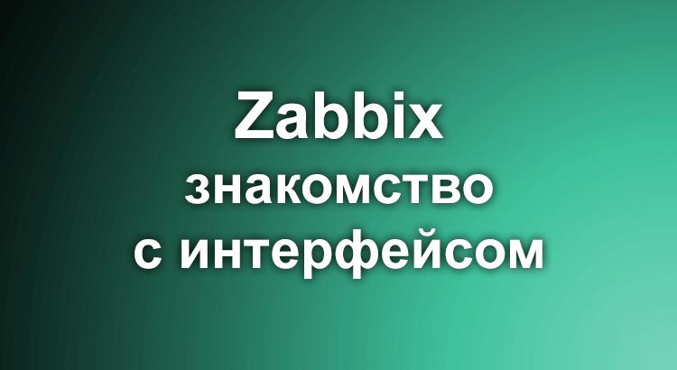 zabbix - знакомство с интерфейсом
