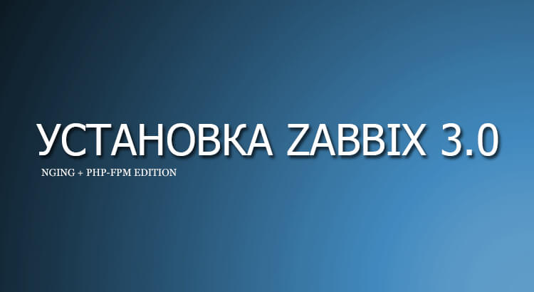 Install Zabbix on Ubuntu 16 with Nginx and php-fpm