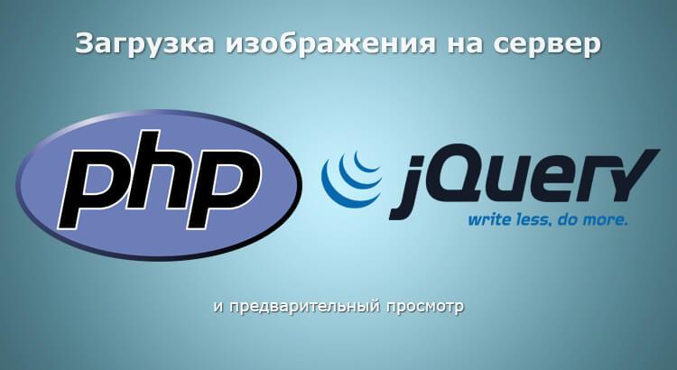 AJAX и PHP