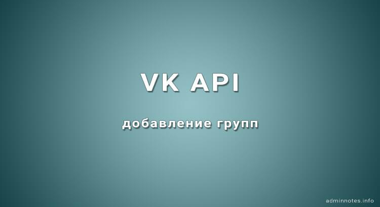 VK API Добавление групп