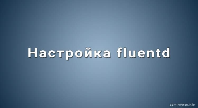Настройка fluentd
