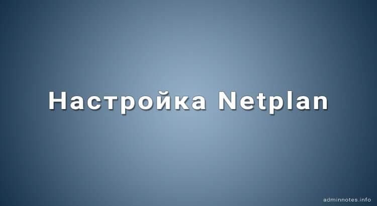 Настройка Netplan