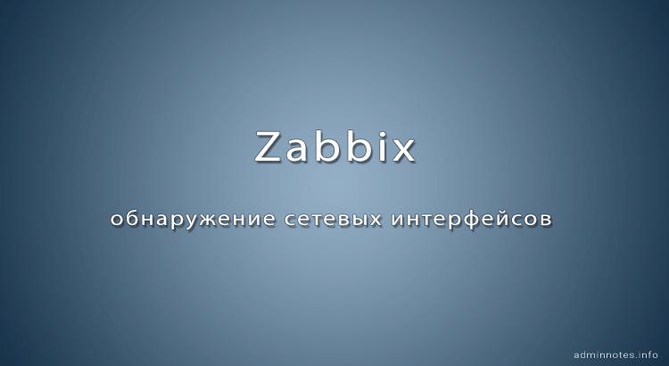 Zabbix - обнаружение сетевых интерфейсов - Заметки