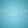 Создание бота для telegram на php