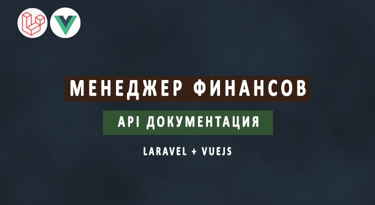 Документация API